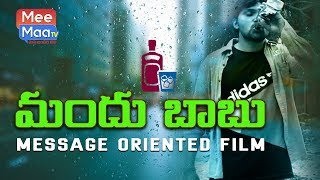 Mandu Babu Short Film 2019 | Message Oriented Film | Telugu Latest Short Film 2019 | YOYO AP Times - YOUTUBE