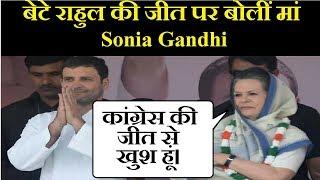 MP Election Results LIVE 2018: कांग्रेस की जीत पर Sonia Gandhi का बड़ा बयान - ITVNEWSINDIA