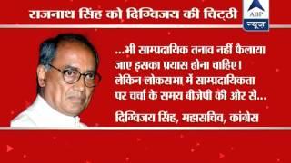 Digvijay writes letter to Rajnath Singh over Love Jihad - ABPNEWSTV