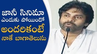 Pawan Kalyan About Johnny Movie Failure - TFPC