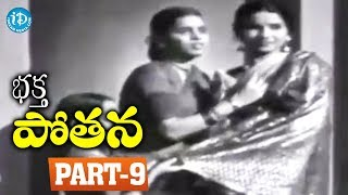 Bhakta Potana Movie Part #9 || Chittor V. Nagaiah, Mudigonda Lingamurthy - IDREAMMOVIES