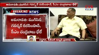 AP CM Chandrababu Naidu Meets Governor Narasimhan After Swearing Ceremony l CVR NEWS - CVRNEWSOFFICIAL