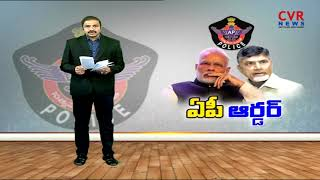 ఏపీ ఆర్డర్|High Security For Modi Tour in Guntur|Law and order situation is Under Control | CVR News - CVRNEWSOFFICIAL
