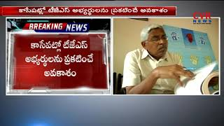 Kodandaram Says He Was Not Contest From Jangaon ? | CVR News - CVRNEWSOFFICIAL