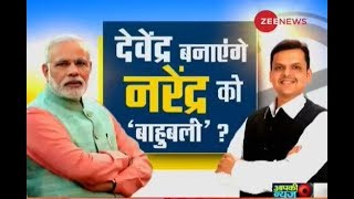 Zee News Exclusive: In conversation with Maharashtra CM Devendra Fadnavis - ZEENEWS
