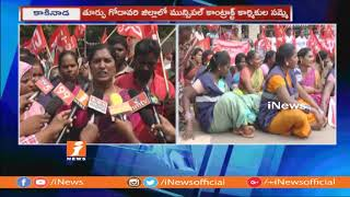 Municipal Contractors Protest Over Minimum Salaries In Kakinada | iNews - INEWS