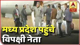 Opposition leaders reach Madhya Pradesh for oath ceremony - ABPNEWSTV
