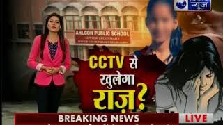 दिल्ली के एल्कॉन स्कूल में सुसाइड का CCTV कनेक्शन, CCTV  से खुलेगा राज ! स्कूल में ब्लैकमेलर - ITVNEWSINDIA