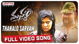 Thanalo Sarvam Full Video Song | Manyam Songs |  Baahubali Prabhakar, Varsha | Sada Chandra - ADITYAMUSIC