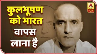 "Kulbhushan Jadhav Case A ""Political Theatre"" | ABP News - ABPNEWSTV"
