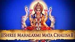 Shree Maha Laxmi Mata Chalisa - Superhit Latest Hindi Devotional Songs - BHAKTISONGS
