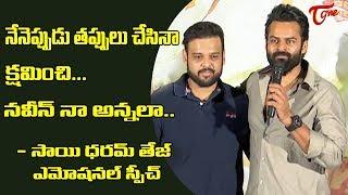 Sai Dharam Tej Emotional Speech At Oorantha Anukuntunnaru Movie Teaser launch | TeluguOne - TELUGUONE