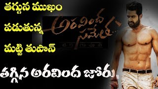 Aravinda Sametha Collections Drop After First Week | #JrNtr Fans In Shock | #ASVR | TVNXT Hotshot - MUSTHMASALA