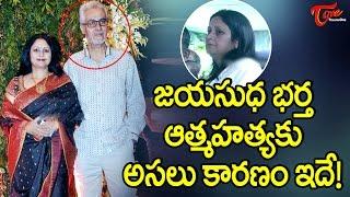 Reason Behind Jayasudha's Husband Commits Suicide ! - TELUGUONE