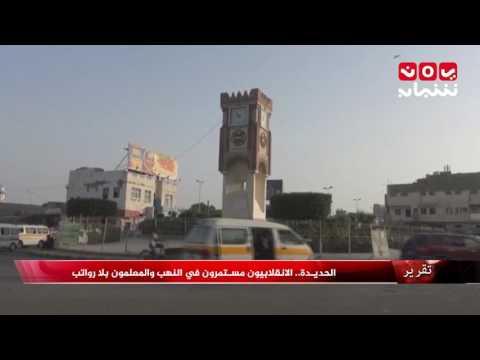 الحديدة.. الانقلابيون مستمرون في النهب والمعلمون بلا رواتب - تقرير يمن شباب