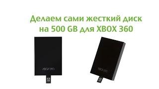 Делаем сами жесткии? диск на 500 GB для XBOX 360
