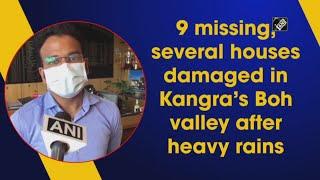 video : Kangra - भारी बारिश के बाद Boh Valley में 9 लोग Missing, कई घर Damaged