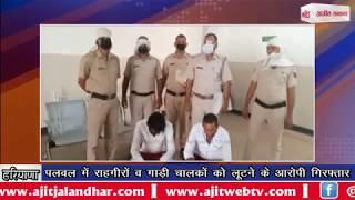video : पलवल में राहगीरों व गाड़ी चालकों को लूटने के आरोपी गिरफ्तार