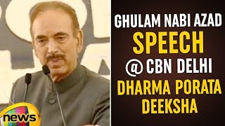 Gulam Nabi Azad Says AP Formed With Very Commitment of SCS | AP Special Status Updates | Mango News - MANGONEWS
