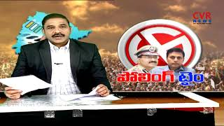 Election Arrangements in Karimnagar District  | Telangana Assembly Elections 2018 | CVR News - CVRNEWSOFFICIAL