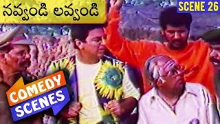 Navvandi Lavvandi Telugu Movie Comedy Scene 26 | Kamal Hassan | Prabhu Deva | Soundarya | Rambha - RAJSHRITELUGU