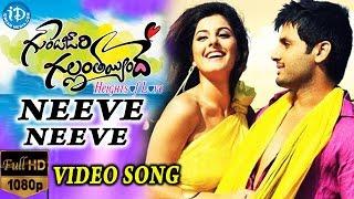 Neeve Neeve Song || Gunde Jaari Gallanthayyinde Movie || Nithin, Nithya Menen || Anoop Rubens - IDREAMMOVIES