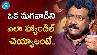 How to Handle a Man Easily - RGV Reveals | RGV About Women | Ramuism 2nd Dose | iDream Movies - IDREAMMOVIES