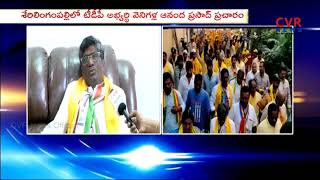 Serilingampally Mahakutami Candidate Bhavya Anand Prasad Face to Face | Election Campaign | CVR News - CVRNEWSOFFICIAL