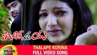 Thalape Korina Full Video Song | Waiting for You Telugu Movie Songs | Gayathri | Mango Music - MANGOMUSIC