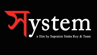 সYSTEM (one minute film)