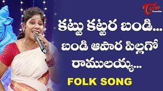 Kattu Kattara Bandi | Bandi Apara Pilago Ramulayya | Daruvu Telangana Folk Songs | TeluguOne - TELUGUONE