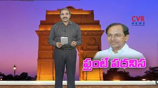 Delhi Tour : CM KCR Made 10 Requests to PM Modi |CVR HIGHLIGHTS - CVRNEWSOFFICIAL