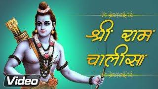 श्री राम चालीसा महत्त्व के साथ | राम नवमी विशेष | राम भजन - BHAKTISONGS