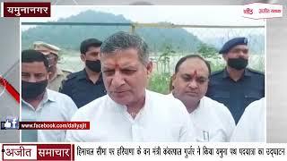 video : Yamunanagar-Himachal Border पर Kanwarpal Gujjar ने किया Yamuna Path Padyatra का उद्घाटन