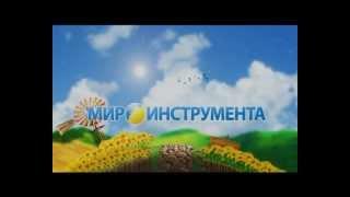 МИР ИНСТРУМЕНТА - ДАЧНЫЙ СЕЗОН