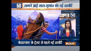 Super 50 : NonStop News | November 11, 2018 - INDIATV