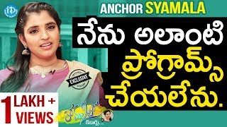 Anchor Syamala Exclusive Interview || Anchor Komali Tho Kaburlu #6 - IDREAMMOVIES