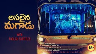 Asalaina Magaadu Short Film || Latest Telugu Short Film || RunwayReel || By Goutam Rachiraju - YOUTUBE