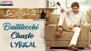 Baitikochi Chuste Lyrical || #PSPK25 Songs || Pawan Kalyan, Keerthy Suresh, Anu Emmanuel || Anirudh - ADITYAMUSIC