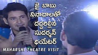 Maharshi visits Sudarshan theater || Jai Babu slogans || Mahesh Babu - IGTELUGU