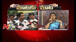 MLA Roja Vs Minister Nara Lokesh || Mataku Mata || NTV - NTVTELUGUHD