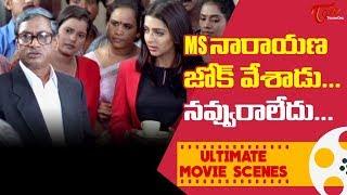 MS నారాయణ జోక్ వేశాడు.. నవ్వు రాలేదు.. | Ultimate Scenes | TeluguOne - TELUGUONE