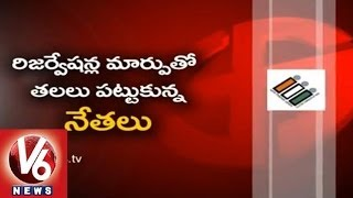 Fight for Karimnagar Municipal Mayor : Reservation Allocated Females - V6NEWSTELUGU