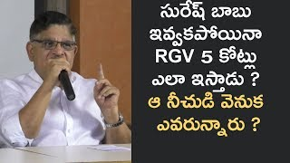 Allu Aravind press meet on RGV, Sri Reddy, Suresh Babu's family - IGTELUGU
