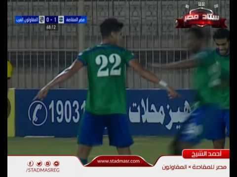 أحمد الشيخ يسجل هدف مصر للمقاصة الثاني في مرمى المقاولون العرب