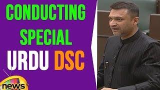 Akbaruddin Owaisi Questions Government On Conducting Special Urdu DSC | Mango News - MANGONEWS