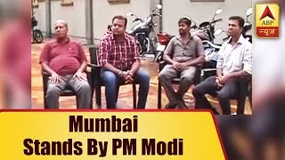 Mumbai stands by PM Modi in today's no-confidence motion situation - ABPNEWSTV