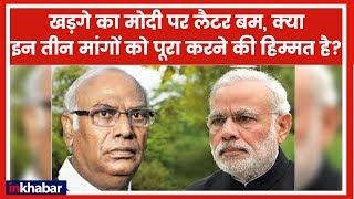 मल्लिकार्जुन खड़गे का मोदी पर लैटर बम, क्या इन तीन मांगों को पूरा करने की हिम्मत है PM मोदी में ! - ITVNEWSINDIA