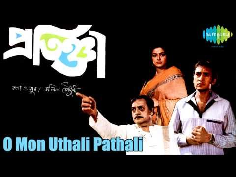 O Mon Uthali Pathali | Pratigya | Bengali Movie Song | Victor Banerjee, Mousumi Chatterjee