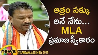Athram Sakku Takes Oath as MLA In Telangana Assembly | MLA's Swearing in Ceremony Updates - MANGONEWS